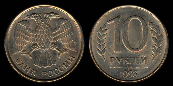 Russia 10 roubles 1993