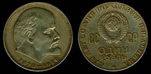 coins jpg new\ussr 1 rouble 1970