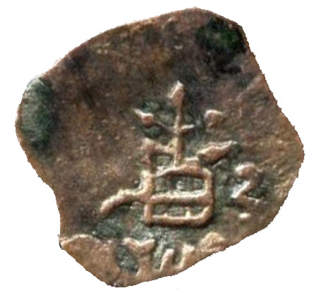 Coin of  Ashwaghosha,india
