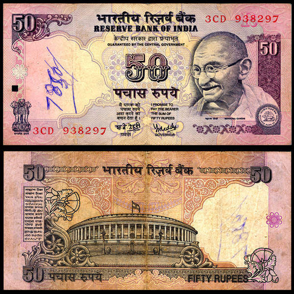 India 50 Rupees  Bank Note