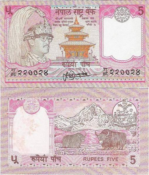 Nepal :Bank Note of 5 Rupees.