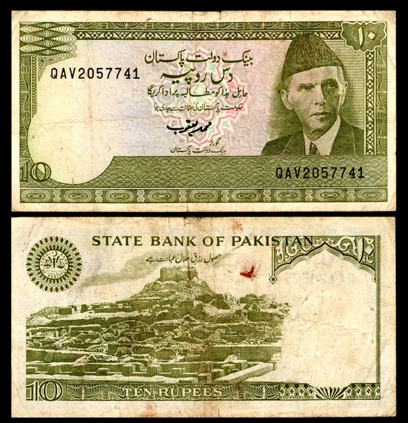 Pakistan 10 rupees bank note