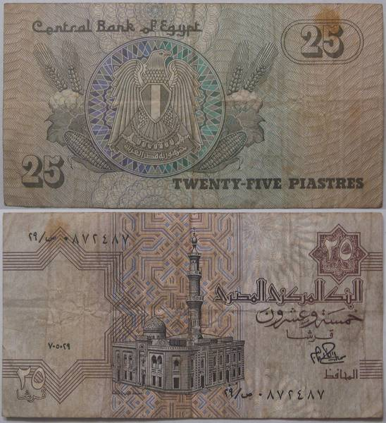 25 Twenty-Five Piastres Bank Note Central Bank of Egypt