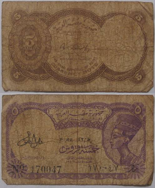 Five 5 Egyptian Piastres Currency Note