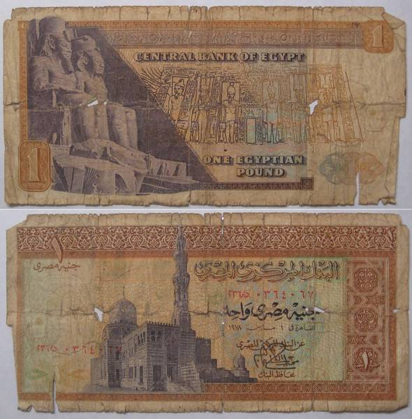 One Egyptian Pound Central Bank of Egypt