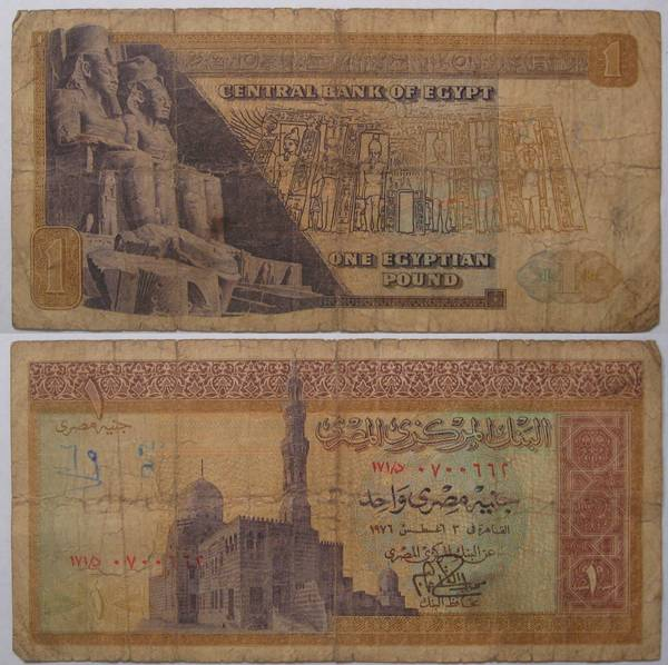 One Egyptian Pound Central Bank of Egypt Currency