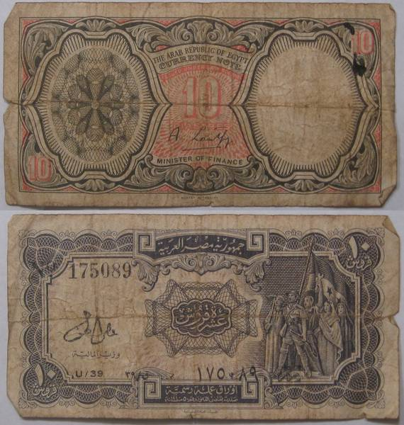 Ten 10 Piastres Arab Republic of Egypt Currency Note